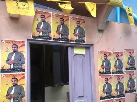 aanu-campaign-office-450-x-333