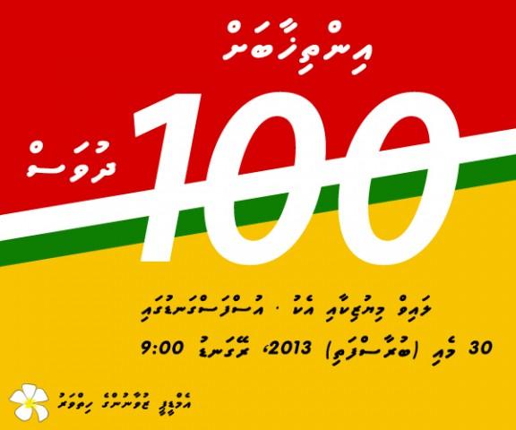 inthikhaab100