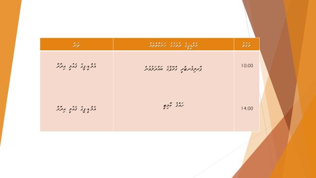Dhuvahuge Schedule 29.1.15