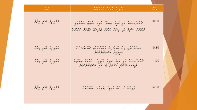Dhuvahuge Schedule